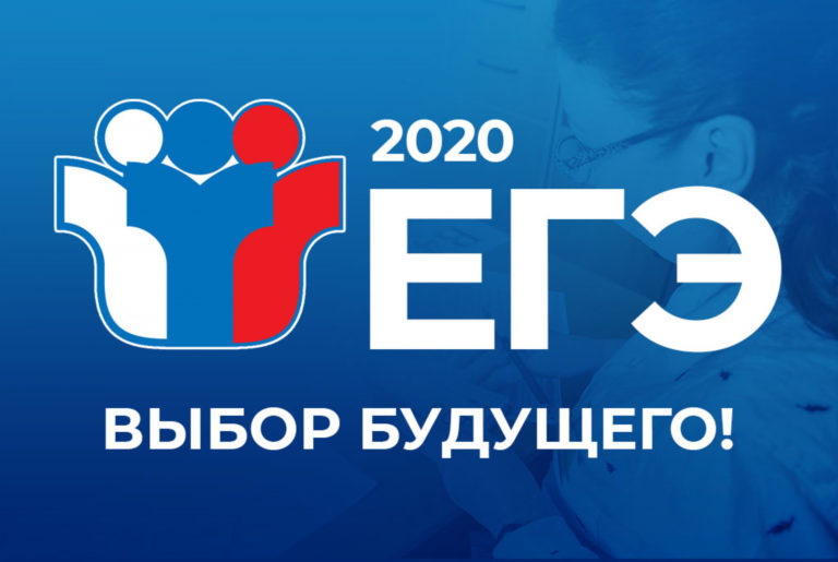 ege logo 2020 768x515